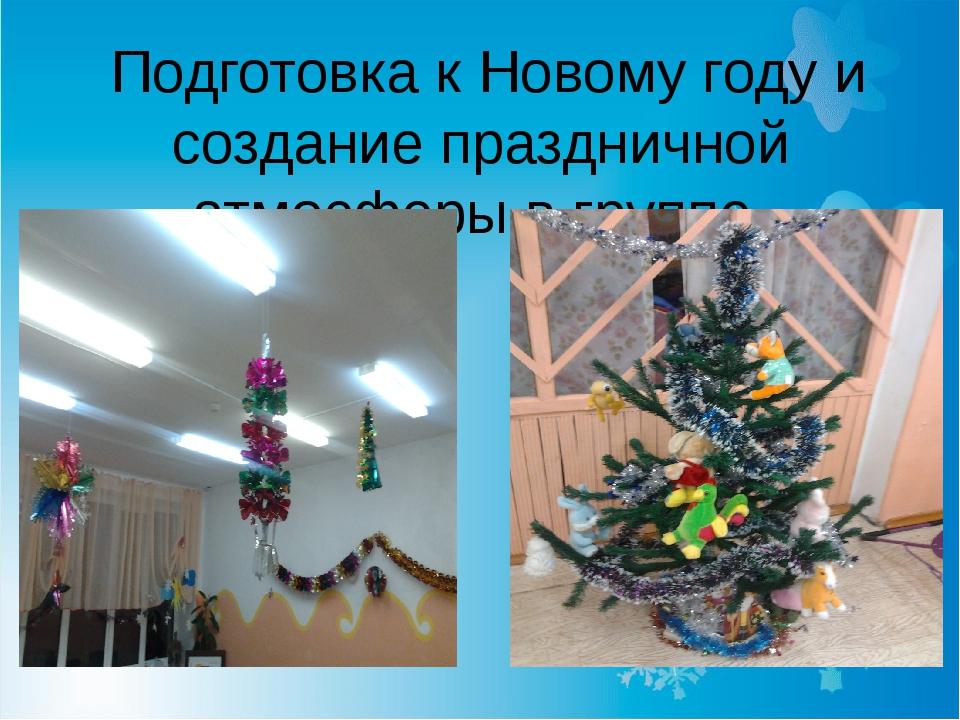 Подготовка к Новому году и создание праздничной атмосферы в группе.