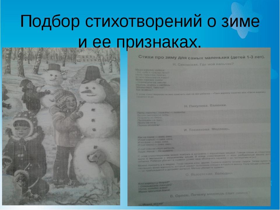 Подбор стихотворений о зиме и ее признаках.
