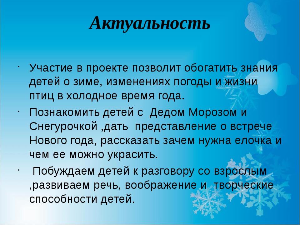 Актуальность Участие в проекте позволит обогатить знания детей о зиме, измене...