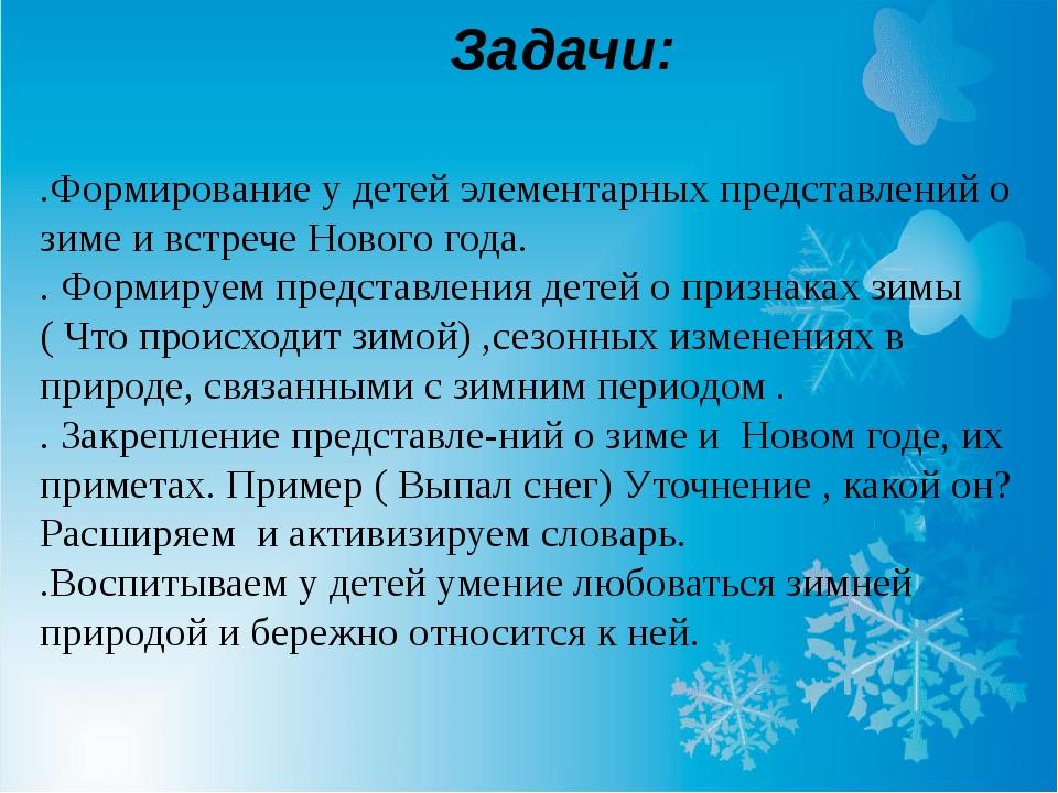 Задачи: .Формирование у детей элементарных представлений о зиме и встрече Но...
