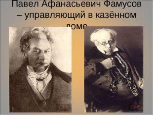Павел Афанасьевич Фамусов – управляющий в казённом доме