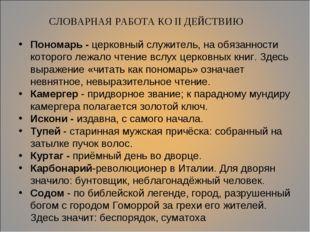 Пономарь - церковный служитель, на обязанности которого лежало чтение вслух ц