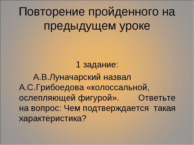 Повторение пройденного на предыдущем уроке 1 задание: А.В.Луначарский назвал...