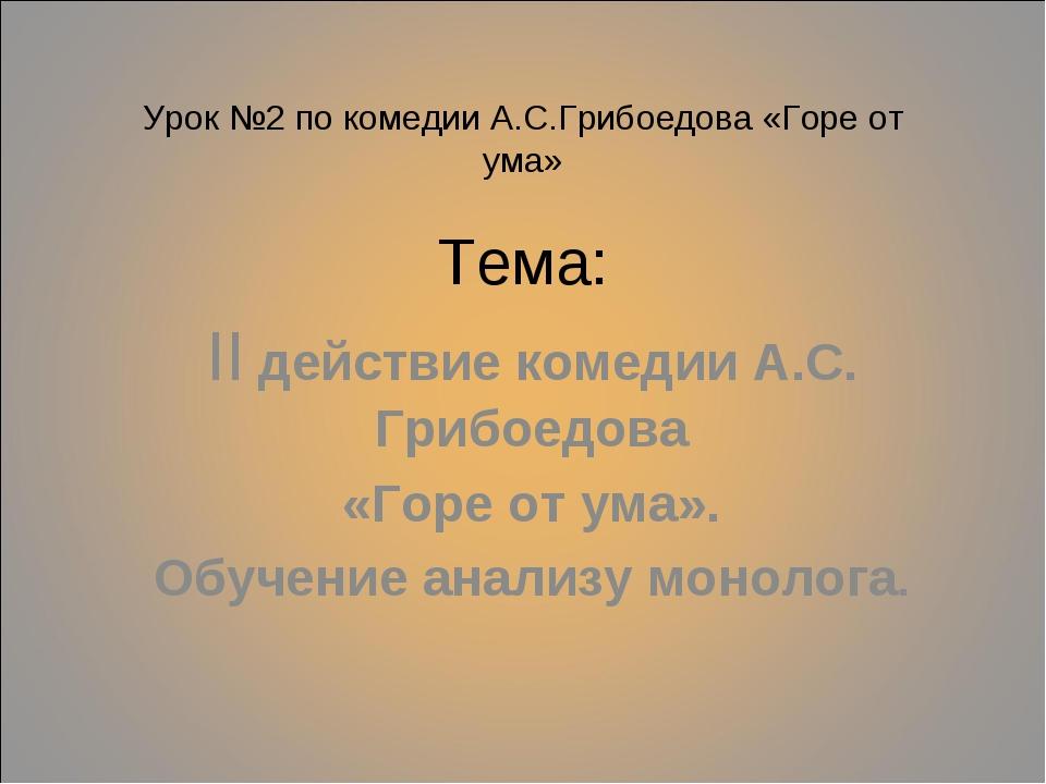 Урок №2 по комедии А.С.Грибоедова «Горе от ума» Тема: II действие комедии А....