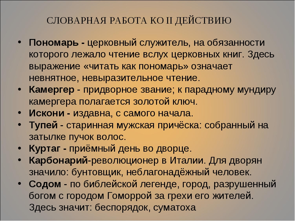 Пономарь - церковный служитель, на обязанности которого лежало чтение вслух ц...