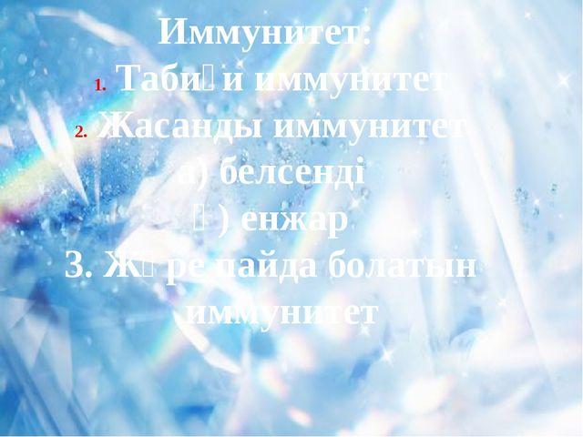 Иммунитет: Табиғи иммунитет Жасанды иммунитет а) белсенді ә) енжар 3. Жүре па...