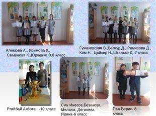 Алимова А., Изимова К., Семенова К.,Юрченко Э.8 класс. Гужаковская В.,Багнур