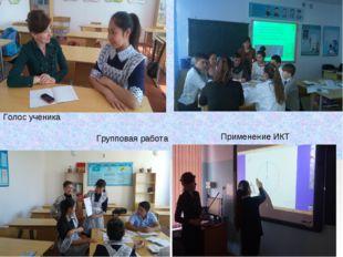 Голос ученика Применение ИКТ Групповая работа
