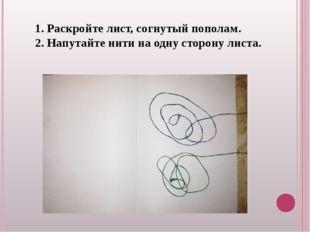 1. Раскройте лист, согнутый пополам. 2. Напутайте нити на одну сторону листа.