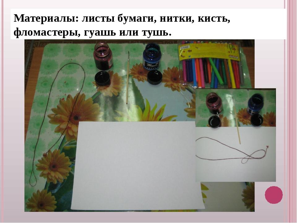 Материалы: листы бумаги, нитки, кисть, фломастеры, гуашь или тушь.