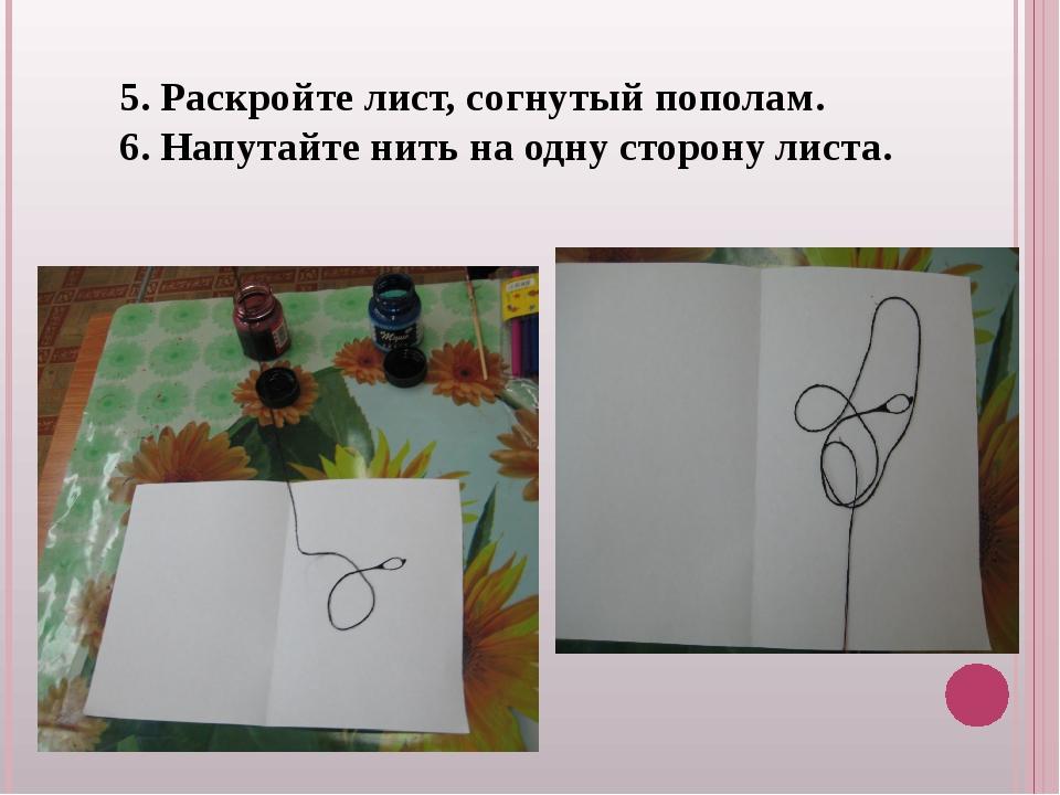 5. Раскройте лист, согнутый пополам. 6. Напутайте нить на одну сторону листа.