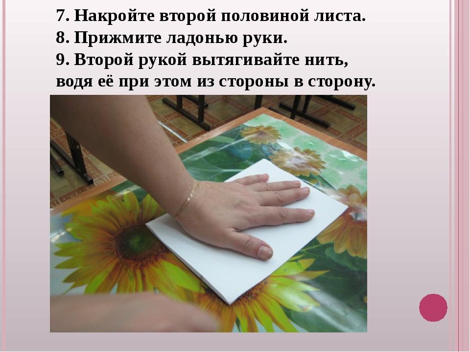 7. Накройте второй половиной листа. 8. Прижмите ладонью руки. 9. Второй рукой...