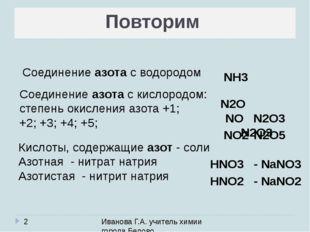 Повторим Иванова Г.А. учитель химии города Белово Соединение азота с водородо