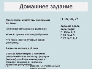 Домашнее задание Иванова Г.А. учитель химии города Белово П. 25, 26, 27 Задан