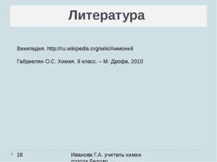 Литература Иванова Г.А. учитель химии города Белово Википедия. http://ru.wiki