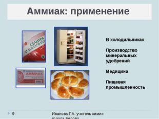 Иванова Г.А. учитель химии города Белово Аммиак: применение В холодильниках