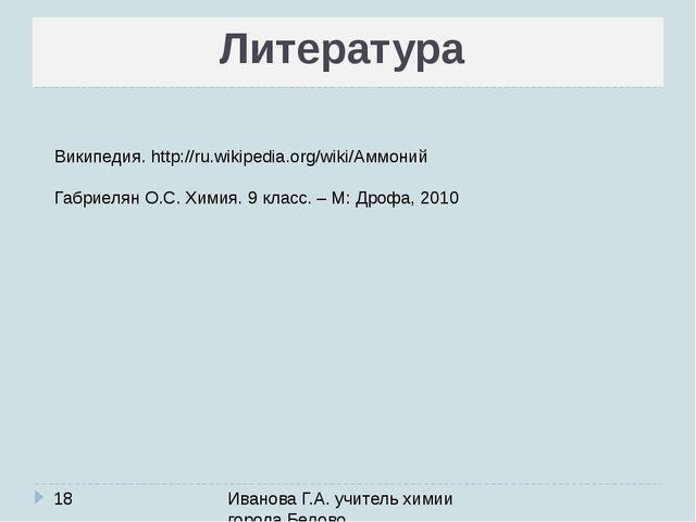 Литература Иванова Г.А. учитель химии города Белово Википедия. http://ru.wiki...