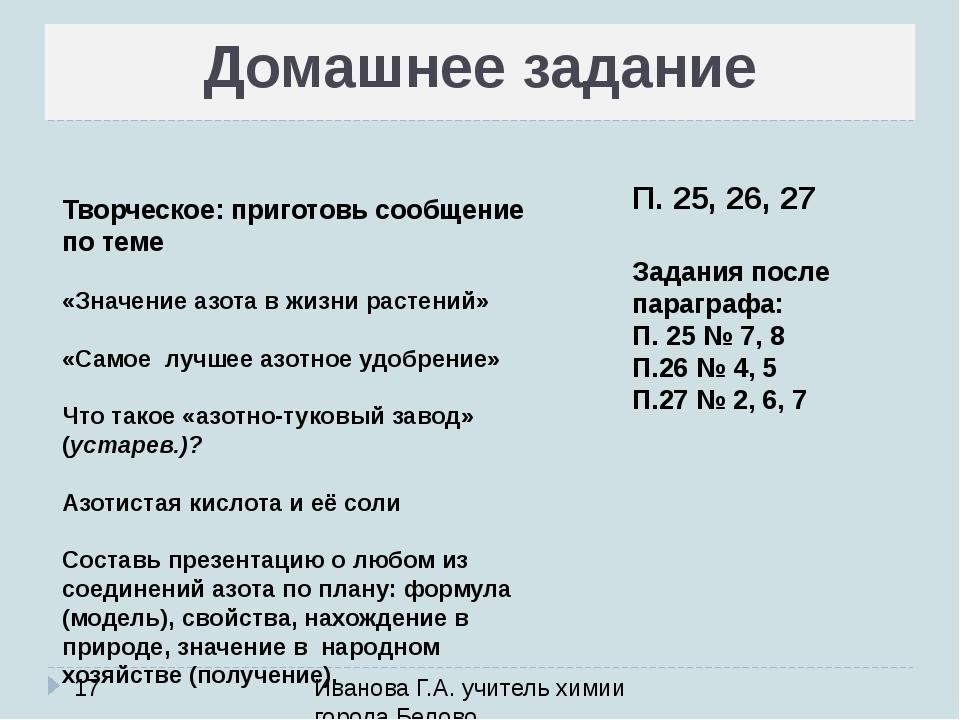 Домашнее задание Иванова Г.А. учитель химии города Белово П. 25, 26, 27 Задан...