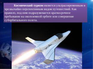 Космический туризм является ультрасовременным и чрезвычайно перспективным в