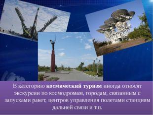 В категорию космический туризм иногда относят экскурсии по космодромам, город
