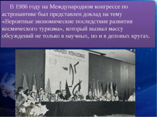 В 1986 году на Международном конгрессе по астронавтике был представлен докла