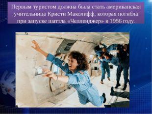 Первым туристом должна была стать американская учительница Кристи Маколифф, к