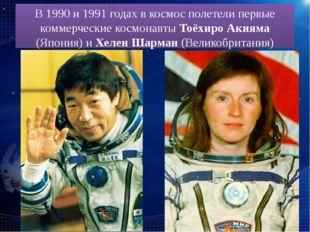 В 1990 и 1991 годах в космос полетели первые коммерческие космонавты Тоёхиро