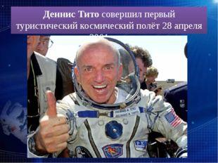 Деннис Тито совершил первый туристический космический полёт 28 апреля 2001 года