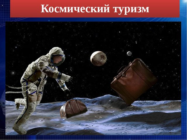 Космический туризм