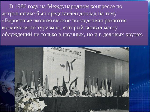 В 1986 году на Международном конгрессе по астронавтике был представлен докла...