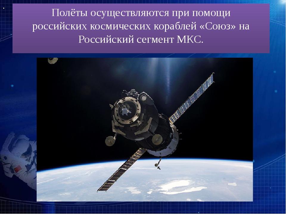 Полёты осуществляются при помощи российскихкосмических кораблей «Союз»на Ро...