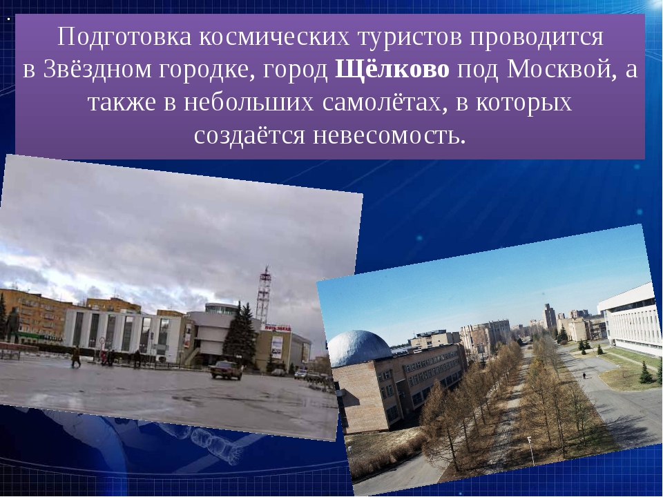 Подготовка космических туристов проводится вЗвёздном городке, городЩёлково...