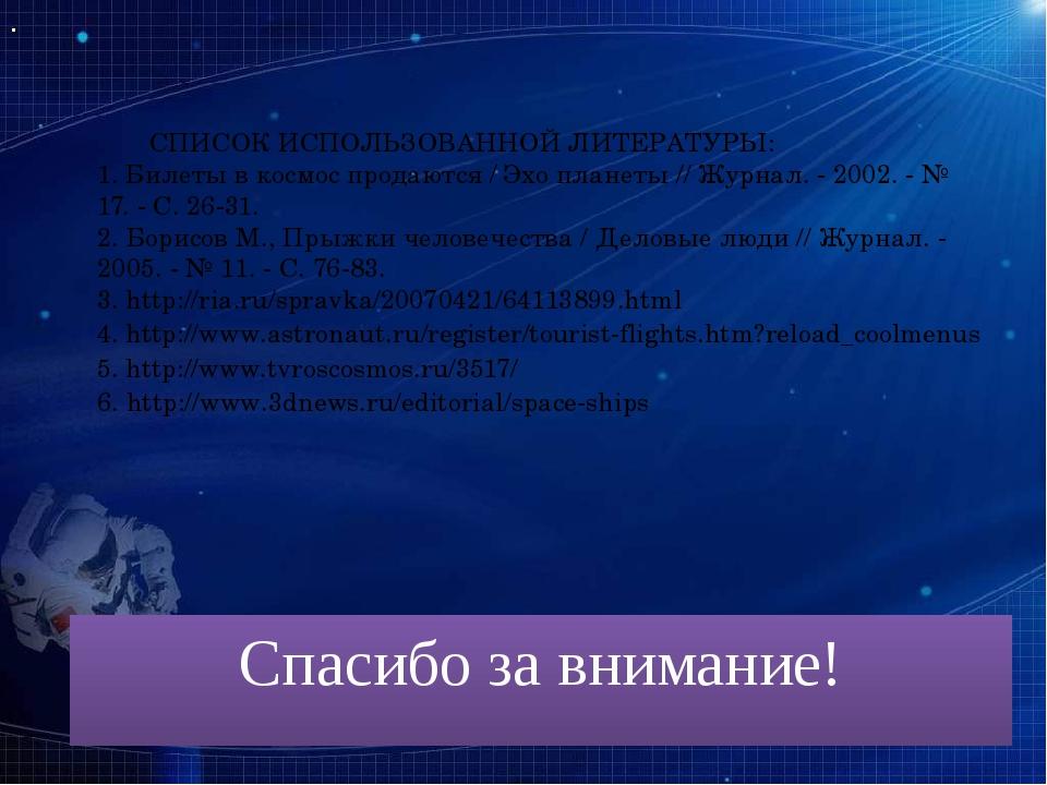 Спасибо за внимание! СПИСОК ИСПОЛЬЗОВАННОЙ ЛИТЕРАТУРЫ: 1. Билеты в космос пр...
