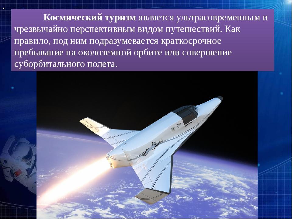 Космический туризм является ультрасовременным и чрезвычайно перспективным в...