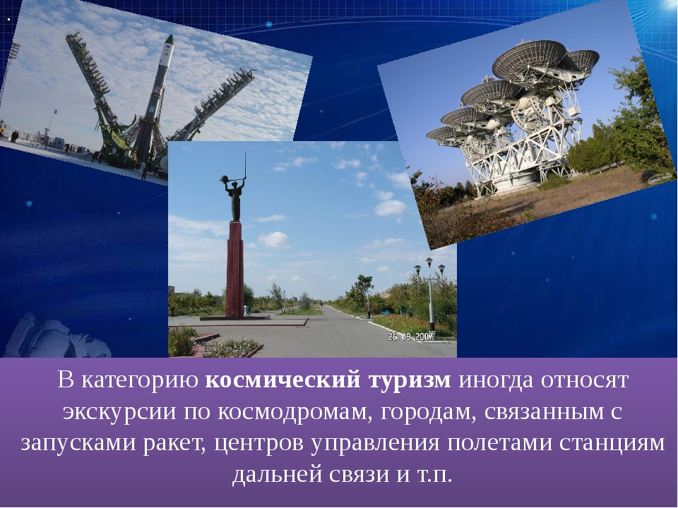 В категорию космический туризм иногда относят экскурсии по космодромам, город...