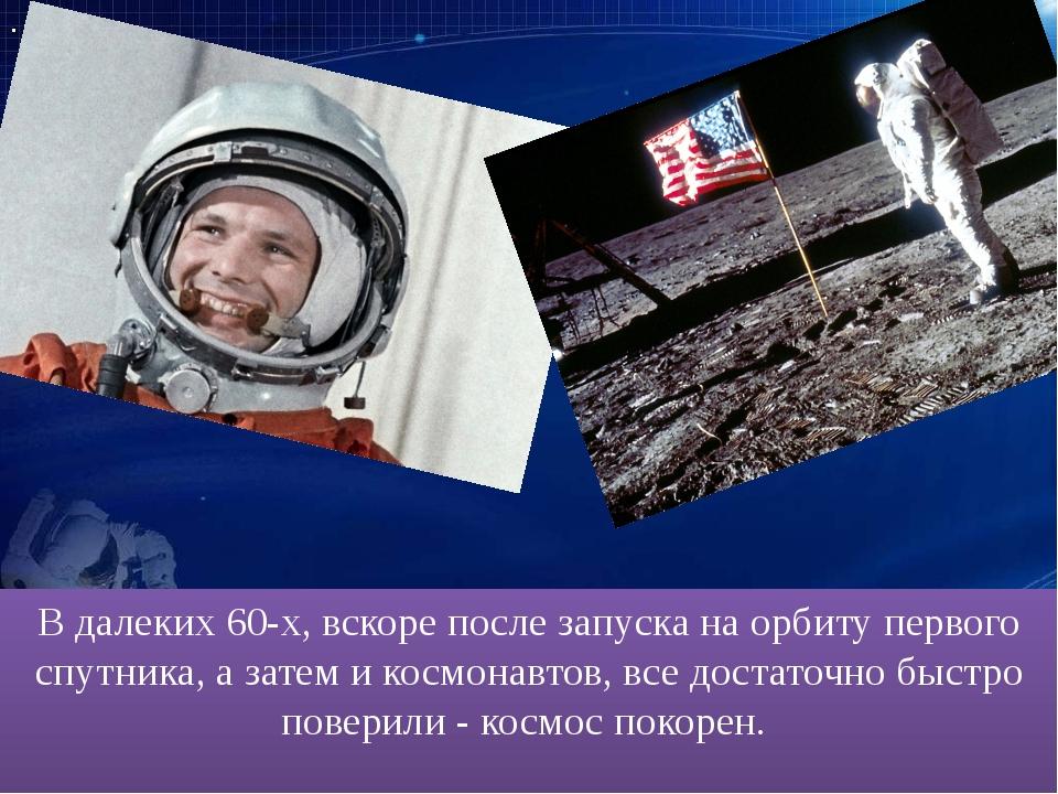 В далеких 60-х, вскоре после запуска на орбиту первого спутника, а затем и ко...