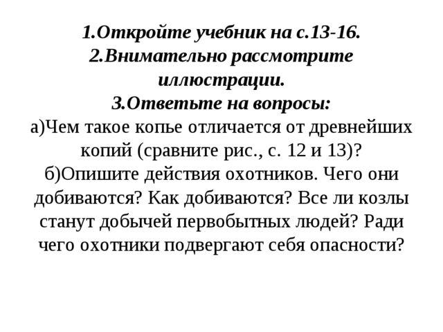 1.Откройте учебник на с.13-16. 2.Внимательно рассмотрите иллюстрации. 3.Ответ...