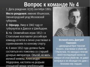 Вопрос к команде № 4 1. Дата рождения: 6(18) сентября 1891г. Место рождения:
