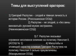Темы для выступлений ораторов: 1) Григорий Распутин – злодей и тёмная личност