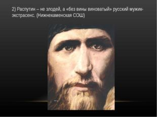 2) Распутин – не злодей, а «без вины виноватый» русский мужик-экстрасенс. (Ни