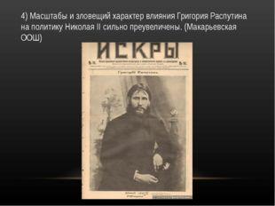 4) Масштабы и зловещий характер влияния Григория Распутина на политику Никола