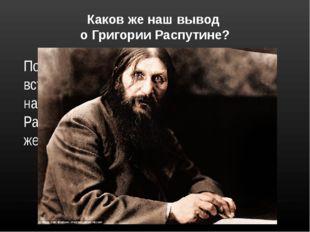 Каков же наш вывод о Григории Распутине? Пока жюри подводит итоги сегодняшней