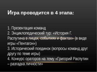 1. Презентация команд 2. Энциклопедический тур: «История Г. Распутина в лицах