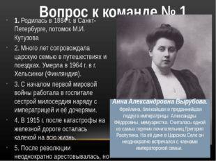 Вопрос к команде № 1 1. Родилась в 1884 г. в Санкт-Петербурге, потомок М.И. К