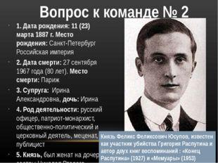 Вопрос к команде № 2 1. Дата рождения: 11 (23) марта 1887 г. Место рождения:
