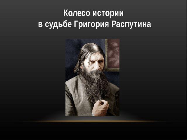 Колесо истории в судьбе Григория Распутина