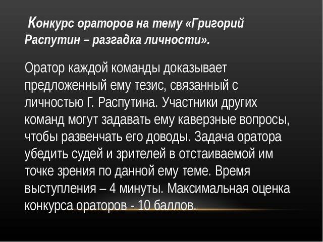 Конкурс ораторов на тему «Григорий Распутин – разгадка личности». Оратор каж...