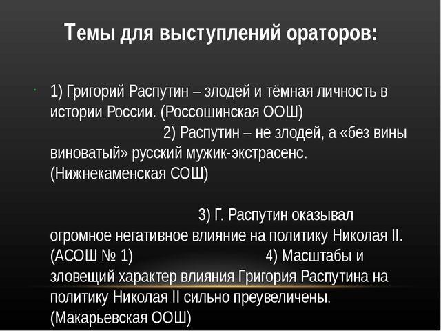 Темы для выступлений ораторов: 1) Григорий Распутин – злодей и тёмная личност...