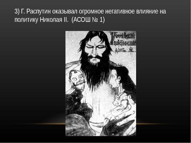 3) Г. Распутин оказывал огромное негативное влияние на политику Николая II. (...
