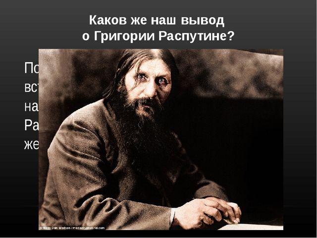 Каков же наш вывод о Григории Распутине? Пока жюри подводит итоги сегодняшней...